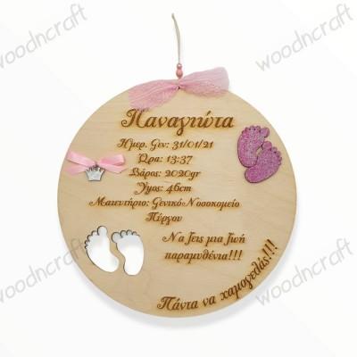 Ενθύμιο γέννησης - Πάντα να χαμογελάς - Woodncraft.gr