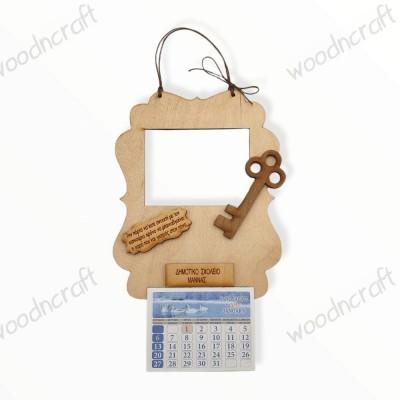 Ξύλινο ημερολόγιο - Κορνίζα με κλειδί