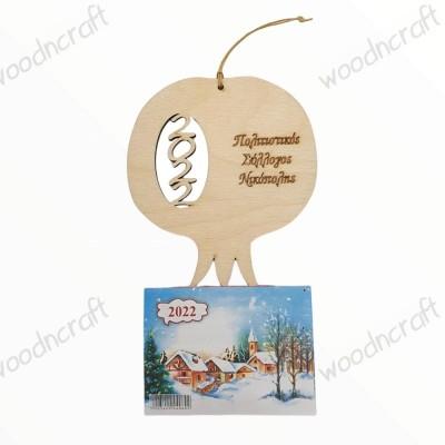 Ξύλινο ημερολόγιο - Ρόδι με χάραξη - Woodncraft.gr