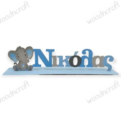 Σταντ όνομα - Ελέφαντας