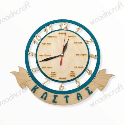 Ξύλινο ρολόι με όνομα - Εκμάθηση της ώρας - Woodncraft.gr