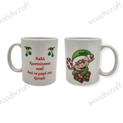 Χριστουγεννιάτικη κούπα - Baby elf - Woodncraft.gr