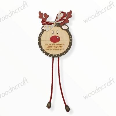 Ξύλινο γούρι με αφιέρωση - Reindeer