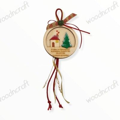 Χειροποίητο γούρι - Christmas magic in your home - Woodncraft.gr