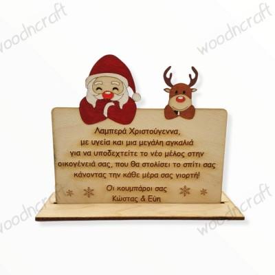 Ξύλινο διακοσμητικό - Λαμπερά Χριστούγεννα - Woodncraft.gr