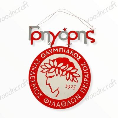 Διακοσμητικό όνομα - Ολυμπιακός