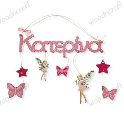 Ξύλινο όνομα - Fairies and butterflies - Woodncraft.gr