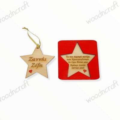 Χριστουγεννιάτικη κάρτα παζλ με στολίδι - Magic star - Woodncraft.gr