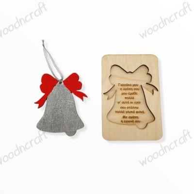 Χριστουγεννιάτικη κάρτα παζλ με στολίδι - Jingle bell - Woodncraft.gr