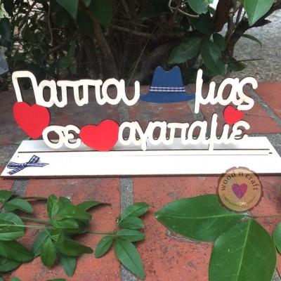 Ξύλινο σταντ - Παππού μας σε αγαπάμε