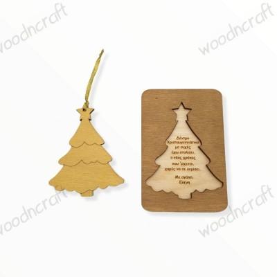 Χριστουγεννιάτικη κάρτα παζλ με στολίδι - Christmas tree - Woodncraft.gr
