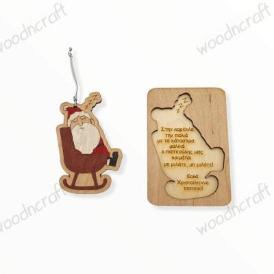 Χριστουγεννιάτικη κάρτα παζλ με στολίδι - Santa Claus - Woodncraft.gr