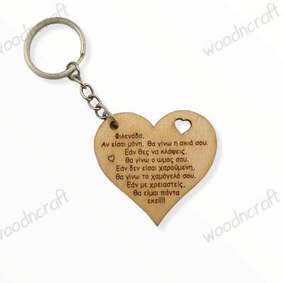 Ξύλινο μπρελόκ καρδιά - Φιλενάδα - Woodncraft.gr
