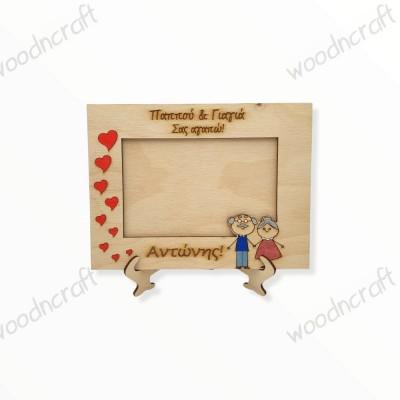 Ξύλινη κορνίζα - Παππού και γιαγιά σας αγαπώ - Woodncraft.gr
