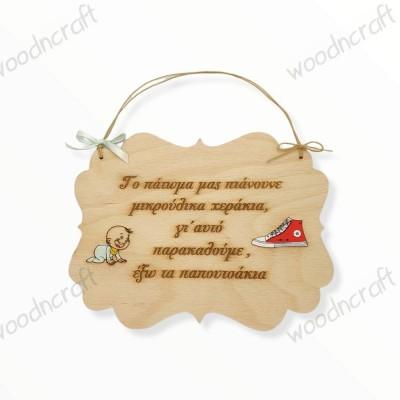 Ξύλινο καδράκι - Έξω τα παπουτσάκια - Woodncraft.gr