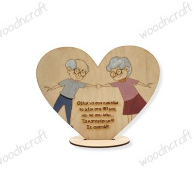 Ξύλινη διακοσμητική καρδιά - Στα 80 μας - Woodncraft.gr