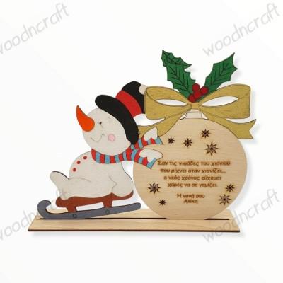 Χριστουγεννιάτικο διακοσμητικό - Santa's wishes - Woodncraft.gr
