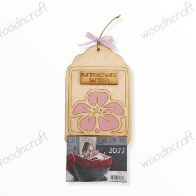 Ξύλινο ημερολόγιο - Ανθισμένο λουλουδάκι - Woodncraft.gr