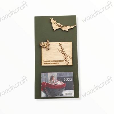 Ξύλινο ημερολόγιο - Ο Πόντος Ζει - Woodncraft.gr