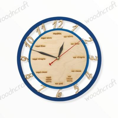 Ξύλινο ρολόι - Εκμάθηση της ώρας - Woodncraft.gr
