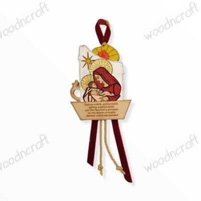 Χειροποίητο γούρι κεράκι- Η γέννηση του Χριστού - Woodncraft.gr