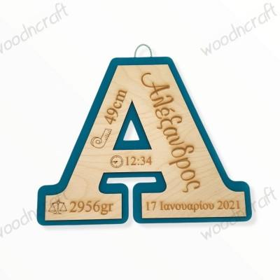 Ξύλινο διακοσμητικό - Birthday monogram - Woodncraft.gr