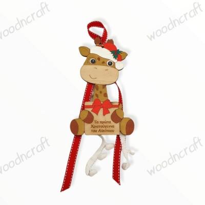 Χειροποίητο παιδικό γούρι - Christmas giraffe - Woodncraft.gr