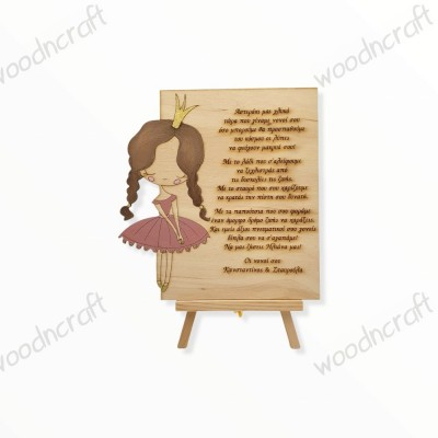 Καδράκι βάφτισης - My little princess - Woodncraft.gr