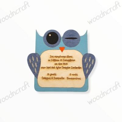 Ξύλινο προσκλητήριο κάρτα - Κουκουβάγια - Woodncraft.gr