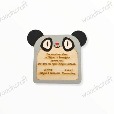 Ξύλινο προσκλητήριο κάρτα - Κοάλα - Woodncraft.gr