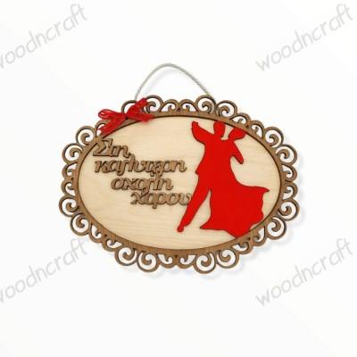 Ξύλινο καδράκι - Στην καλύτερη σχολή χορού