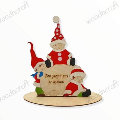 Ξύλινο διακοσμητικό - Christmas kids - Woodncraft.gr