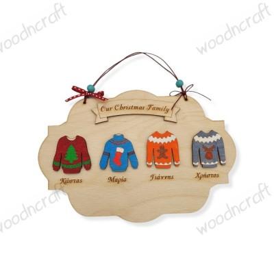 Ξύλινο καδράκι - Our Christmas family - Woodncraft.gr