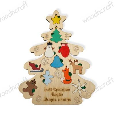 Ξύλινο εκπαιδευτικό puzzle - Christmas tree - Woodncraft.gr