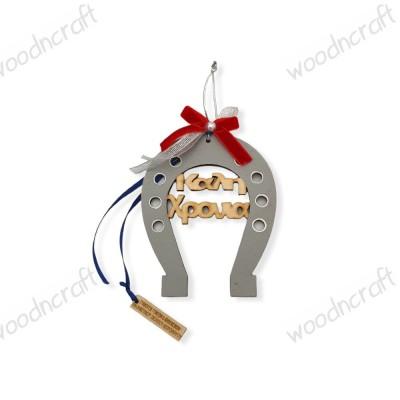 Χειροποίητο γούρι - Πέταλο καλή χρονιά (ειδικές τιμές) - Woodncraft.gr