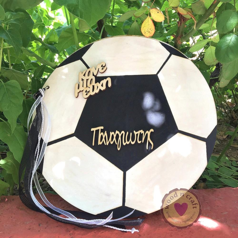 Βιβλίο Ευχών Μπάλα Ποδοσφαίρου
