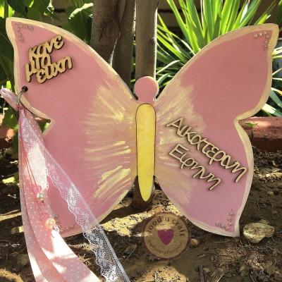Βιβλίο Ευχών Πεταλούδα