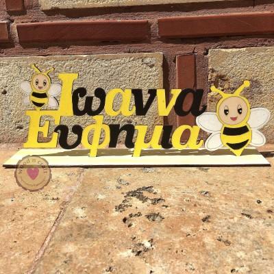 Σταντ Όνομα - Μελισσούλα