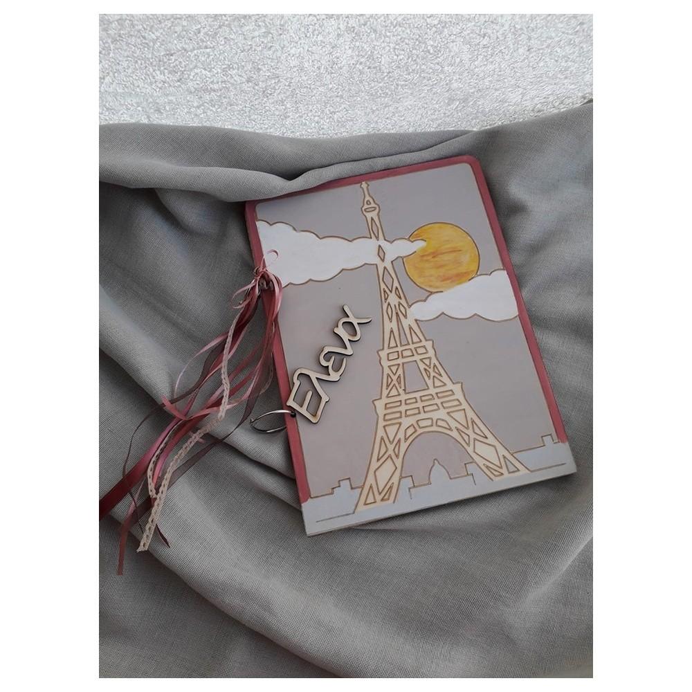 Βιβλίο Ευχών Πύργος του Άιφελ