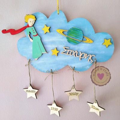 Αναμνηστικό Σύννεφο με τον Μικρό Πρίγκιπα