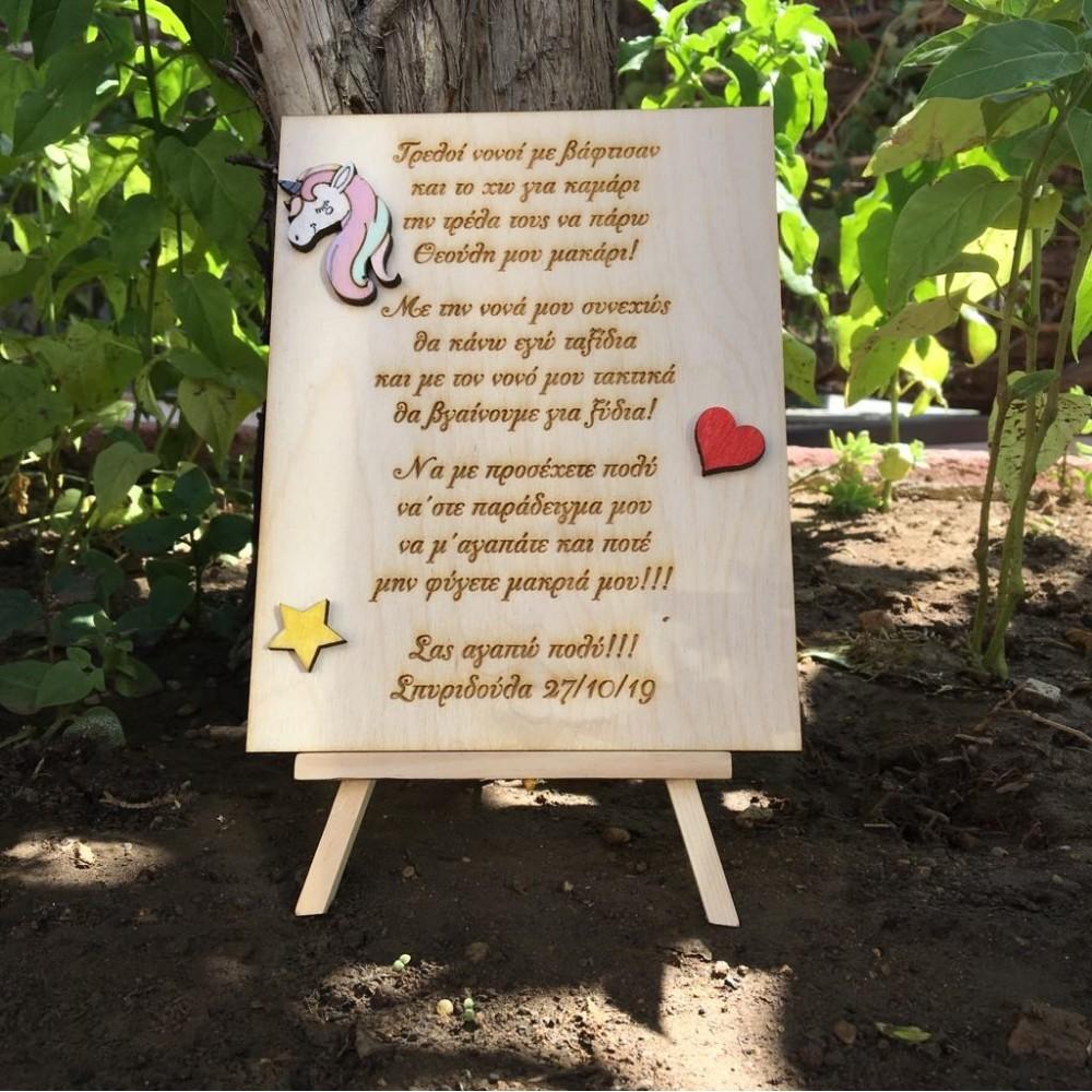 Καδράκι βάφτισης σε καβαλέτο - Μονόκερος