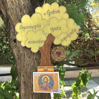 Ξύλινο Ημερολόγιο - Δέντρο με ευχές