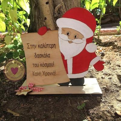 Σταντ Άγιος Βασίλης με Αφιέρωση