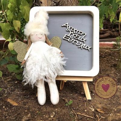 Κάδρο Κούκλα Αγγελάκι με Ευχές