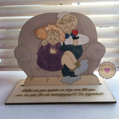 Σταντ Καναπές με Παππού και Γιαγιά